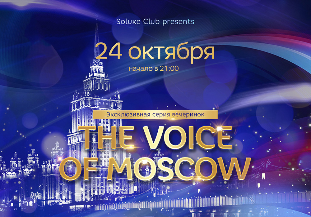 �The Voice of Moscow� � ��������� Soluxe Club